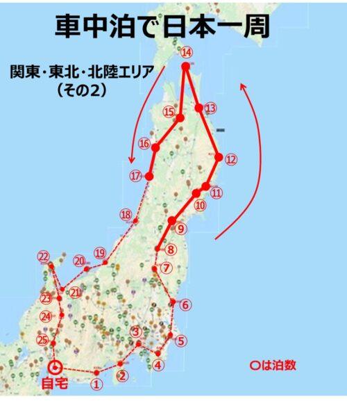 車中泊で日本一周計画(その2)