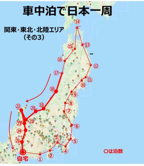 関東・東北・北陸エリア(その3)