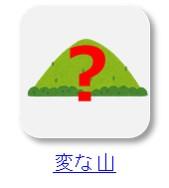 世界の変な山をクリック