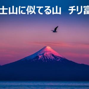 富士山に似てる山|「チリ富士」と呼ばれる「オソルノ山」はどこから見ても富士山?