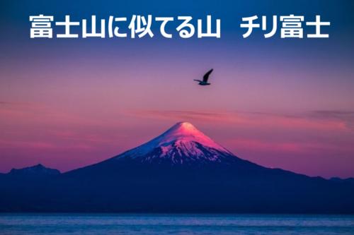 富士山に似てる山|チリ富士