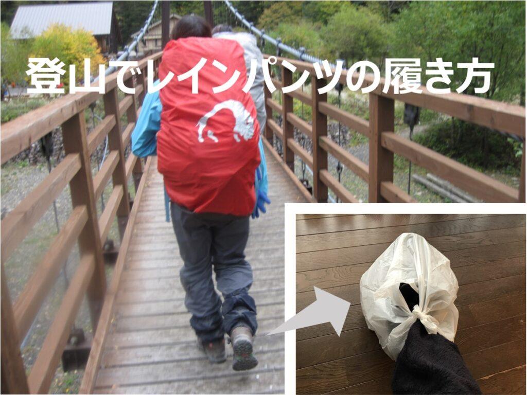 登山でレインパンツの履き方|登山中の突然の雨にも対応できる5つの小技