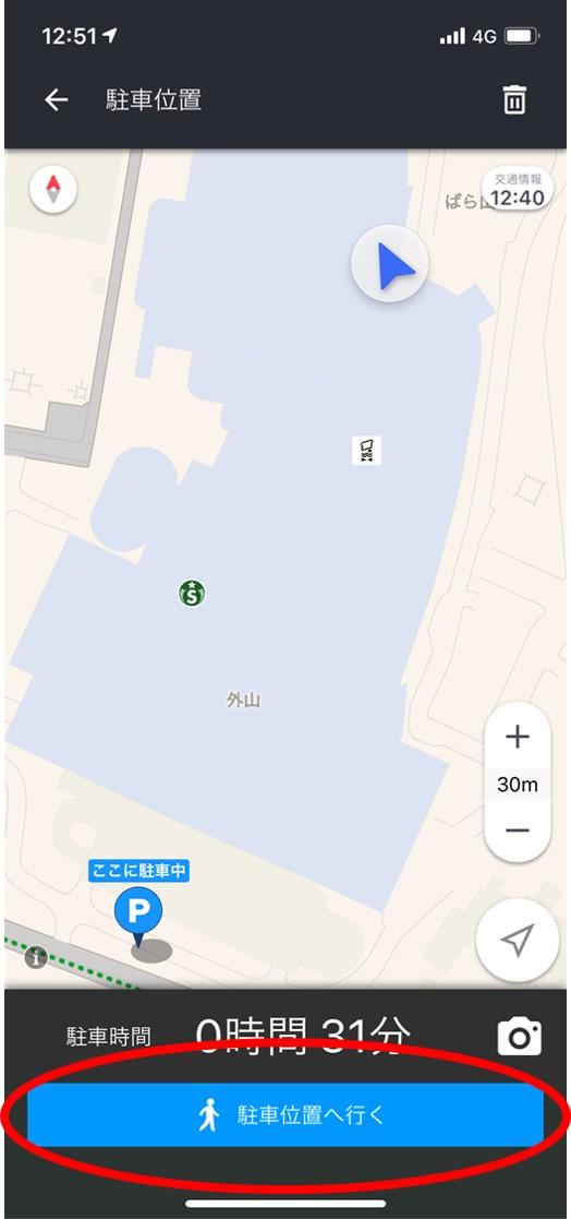 Yahooナビ:駐車位置に戻るをクリック
