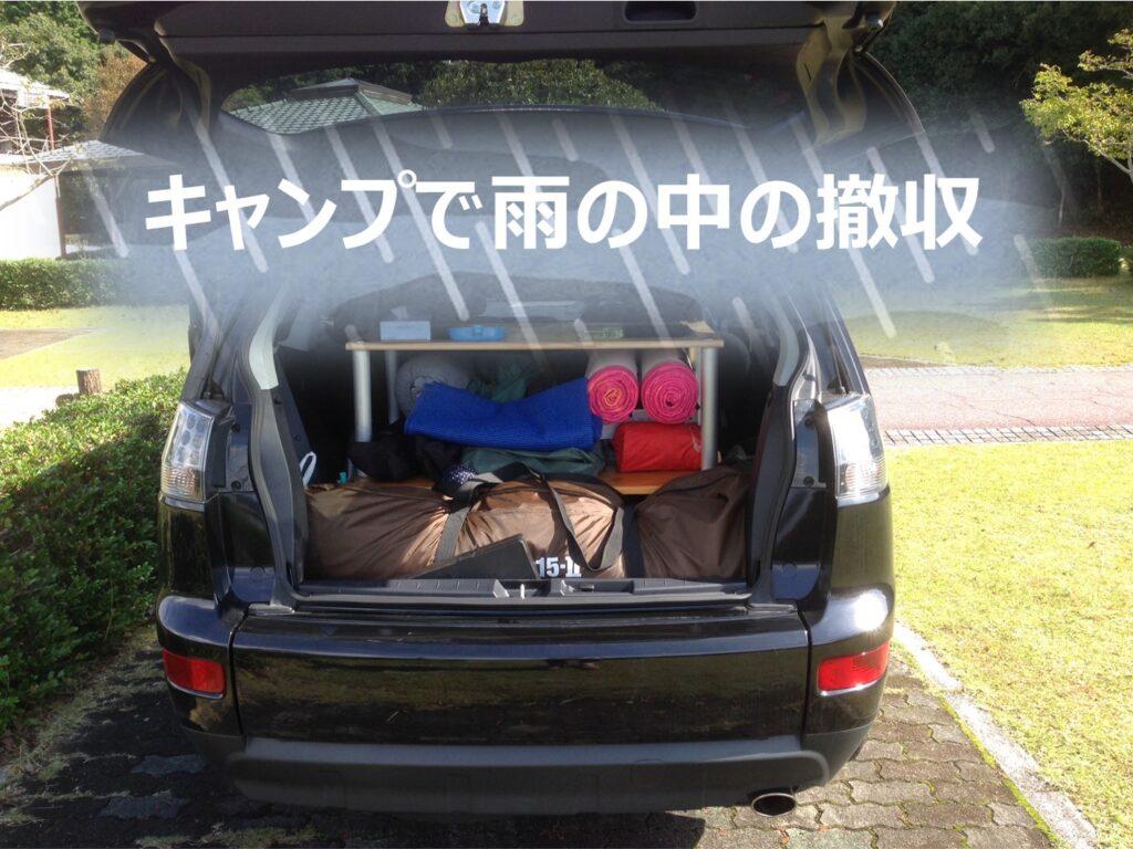 キャンプで雨の中の撤収|雨でも車内を濡らさないテント撤収の小技