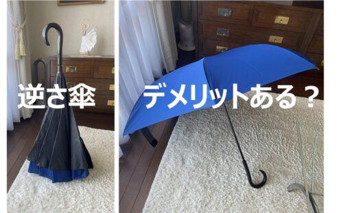 逆さ傘にデメリットある?