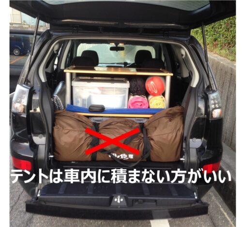 テントは車内に積まない方がいい