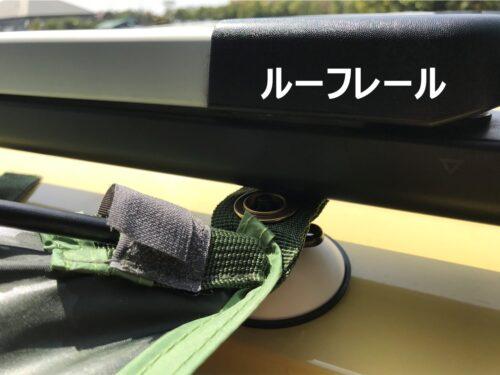 車体リヤ側にタープを取り付ける