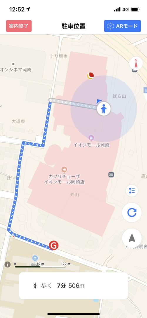 Yahooナビ:駐車場まで歩いて行く経路が出力