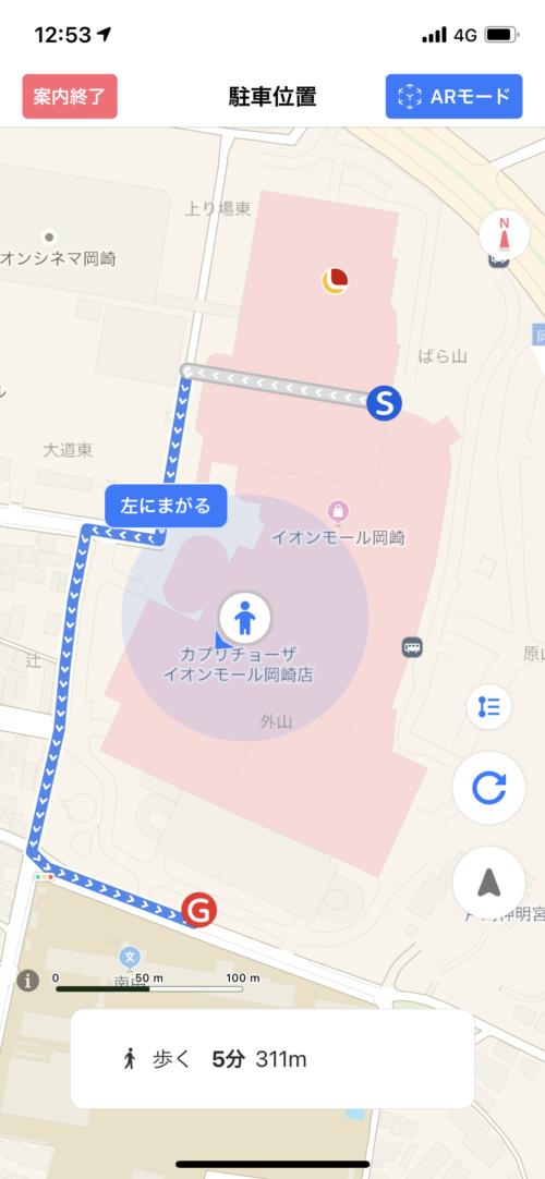 Yahooナビ:経路に従い歩いている途中