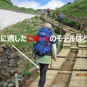 登山に適したCW-Xのモデルはどれ?|CW-Xを長年履き尽くした僕の経験をもとに紹介