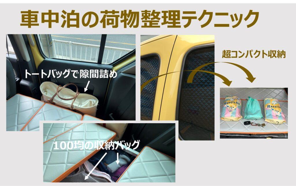 車中泊の荷物整理 意外にじゃまになる車中泊での荷物を整理する5つのテクニック