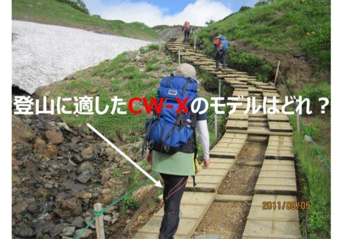 登山に適したCW-Xのモデルはどれ?