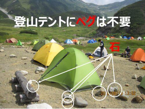 登山テントにペグは不要
