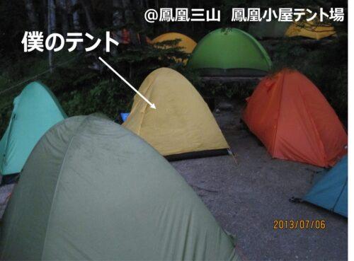 鳳凰小屋テント場はペグが必要