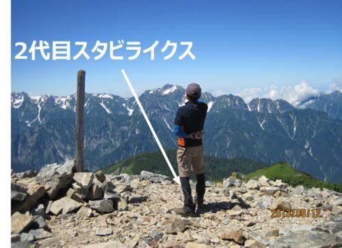 鹿島槍ヶ岳とCW-X2代目スタビライクスモデル