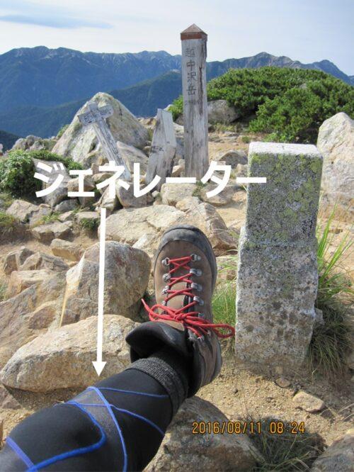 立山~薬師岳縦走とCW-Xジェネレータ