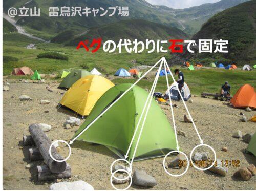 雷鳥沢キャンプ場でペグの代わりに石で固定