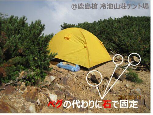 冷池山荘テント場でペグの代わりに石で固定