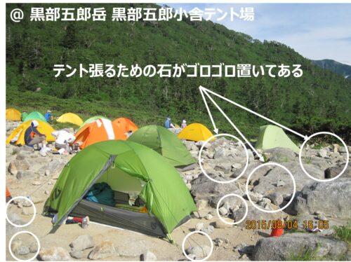 テント張るための石がゴロゴロある