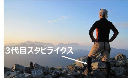 黒部五郎岳とCW-X3代目スタビライクスモデル