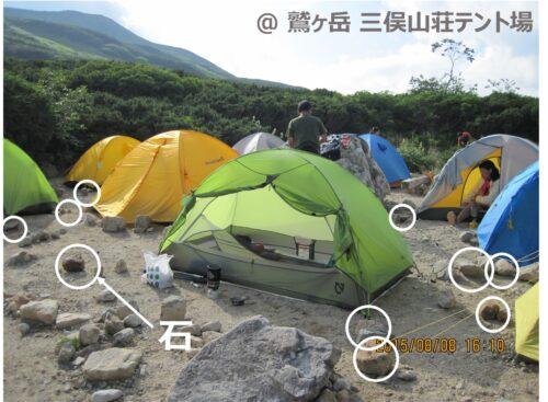 鷲ヶ岳 三俣山荘テント場でテントを張る