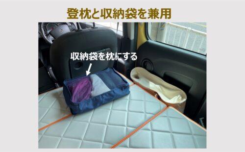 枕と収納袋を兼用にする