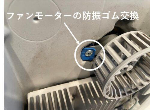 ポータブル冷蔵庫のモーターの防振ゴム交換
