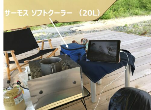サーモス ソフトクーラーはキャンプでも活躍