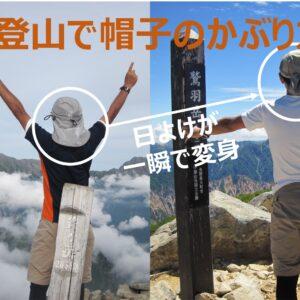 登山で帽子のかぶり方|日よけの付いた帽子(キャップ)のオシャレなかぶり方