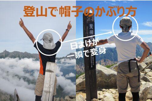 登山で帽子のかぶり方