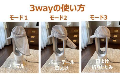 3wayの使い方