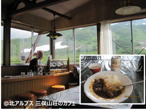 三俣山荘のカフェでカレーを食べる