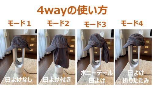 4wayの使い方