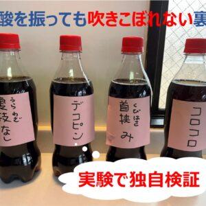 炭酸飲料を振っても「プシュ~」っと吹きこぼれない3つの裏技を実験で独自検証