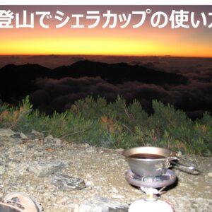 登山でシェラカップの使い方|知っておくと意外に便利な5つの使い方
