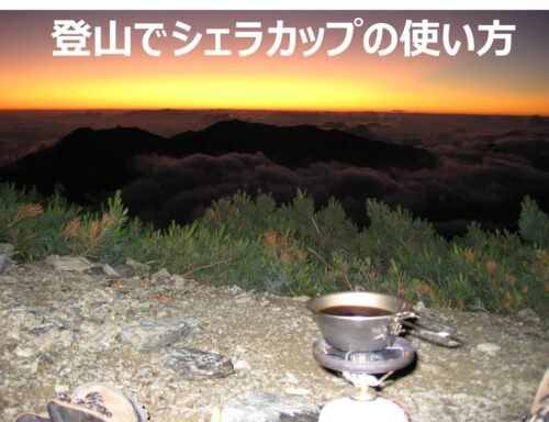 登山でシェラカップの使い方