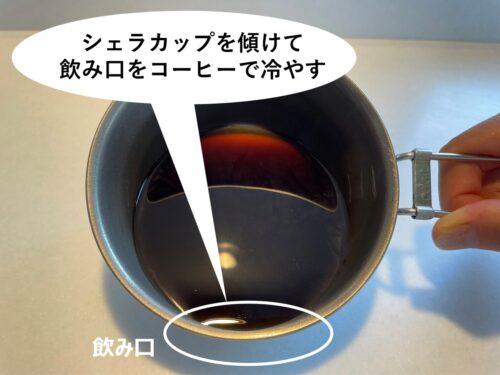 熱くなったシェラカップの冷やし方